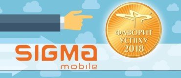 """Sigma mobile – the winner in the nomination """"MOBILE PHONE 2018"""""""